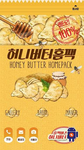 허니 버터 버즈런처 테마 홈팩