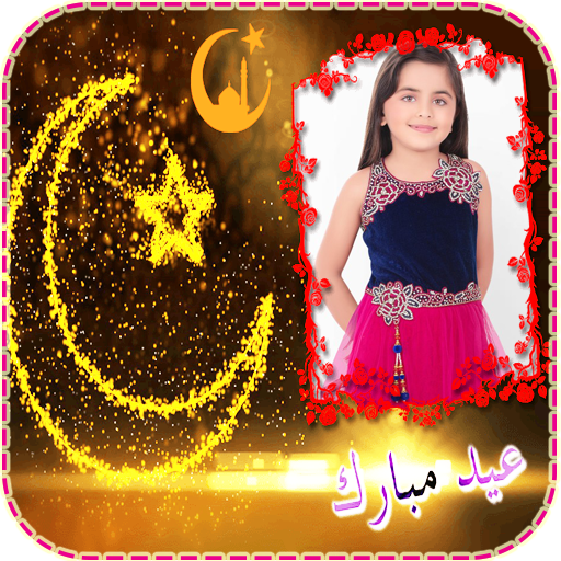 Eid Mubarak Photo Frames
