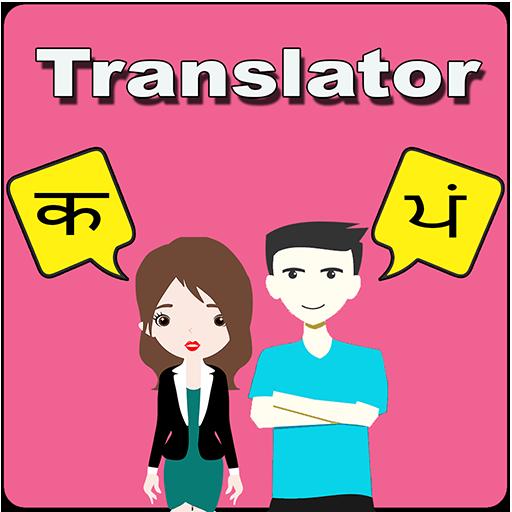 Hindi To Punjabi Translator