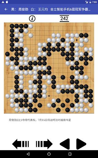 玩免費棋類遊戲APP|下載围棋棋谱观察器 app不用錢|硬是要APP