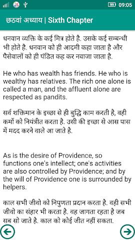 android Chanakya Niti (Hindi-English) Screenshot 1