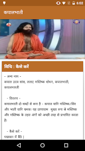 योगासन | Yoga in Hindi Apk  Download For Android 2
