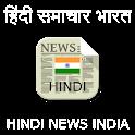 Hindi News India 2017 icon