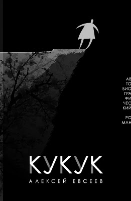 Алексей Евсеев КУКУК