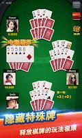 Screenshot of 大头十三水-十三支
