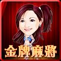 金牌麻將(玩十張) icon