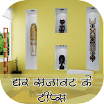 ghar sajavat ke tips in Hindi