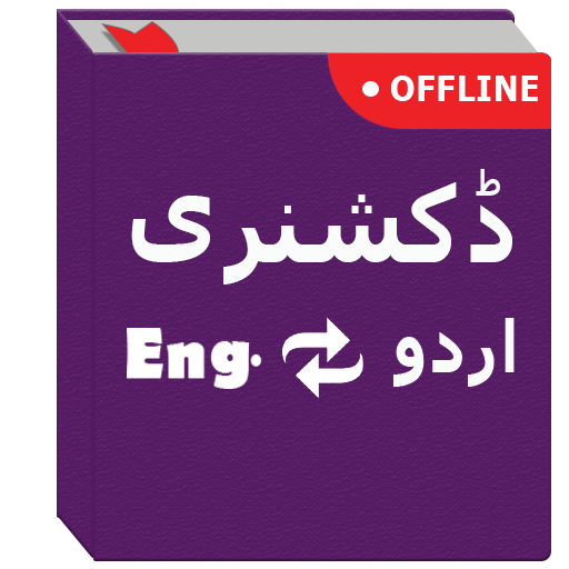English to Urdu & Urdu to English Dictionary - Apps on Google Play