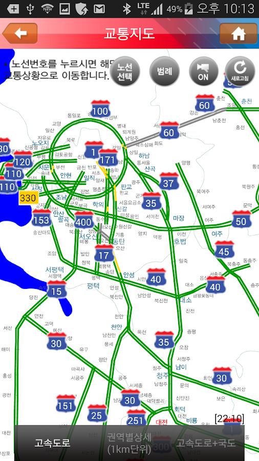 고속도로교통정보 - screenshot