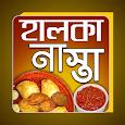 নাস্তা রেসিপি icon