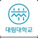 대림대학교 알리미 icon