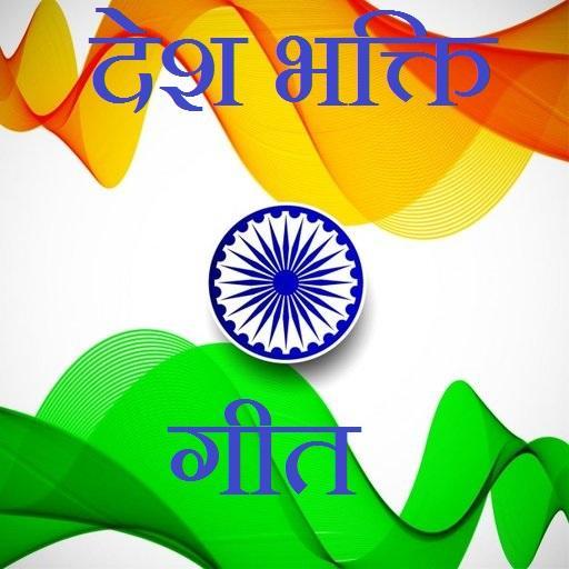 Desh bhakti geet - desh bhakti songs in hindi