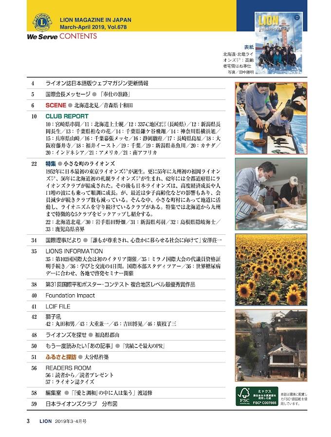 『ライオン誌日本語版2019年3/4月号』目次