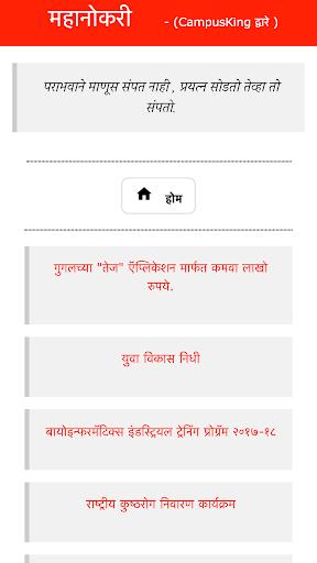 महानोकरी - मराठी नोकरी संदर्भ app (apk) free download for Android/PC/Windows screenshot