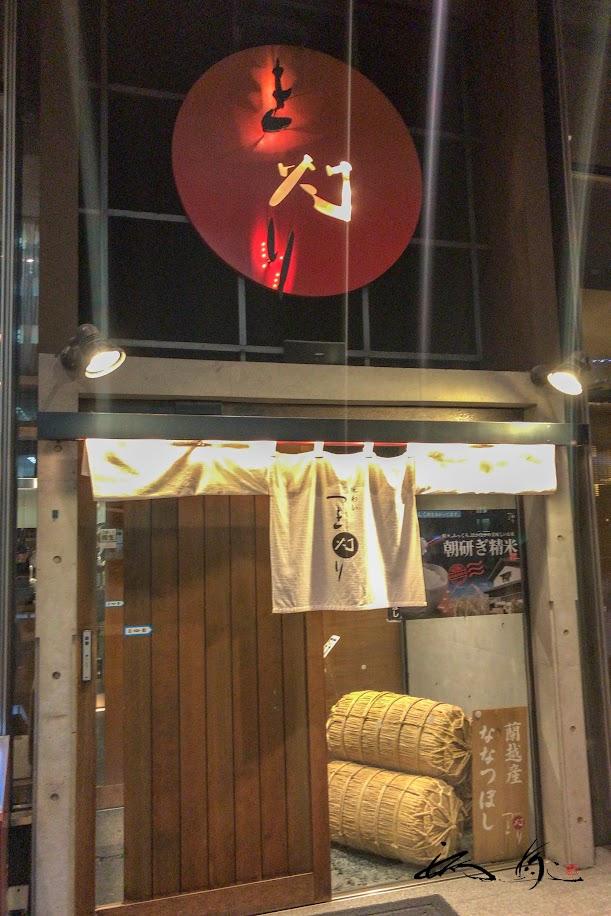 和食レストラン・味わい つき灯り