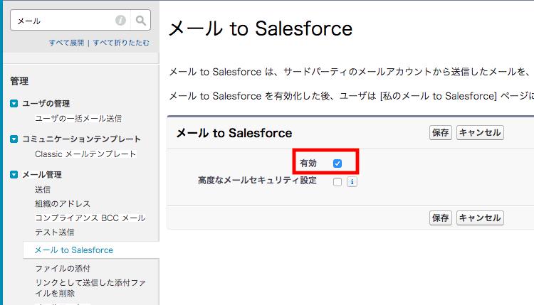 メール to Salesforceの有効化