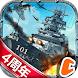 戦艦帝国-228艘の実在戦艦を集めろ - Androidアプリ