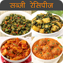 Sabzi (Curry) Recipes in Hindi APK