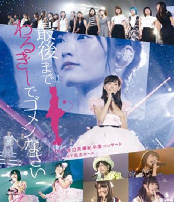 (Blu-ray / ISO) NMB48 渡辺美優紀卒業コンサート in ワールド記念ホール ~最後までわるきーでゴメンなさい~ BOX Blu-ray