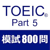 TOEIC Test Part5 Reading 800