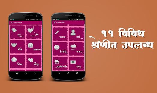 Marathi dating app incontri online be2