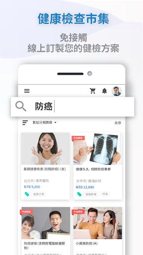 醫聯網 screenshot 10