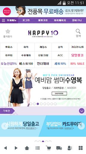 해피텐 happy10 내생애 행복한 열달 임부복쇼핑몰