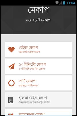 ঘরে বসেই মেকআপ - Makeup - screenshot