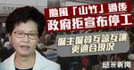 颱風「山竹」過後政府拒宣布停工 林鄭:僱主僱員互諒互讓更適合現況