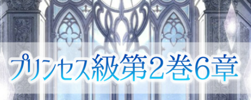 第2巻6章【プリンセス級】