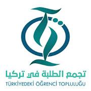 تجمع الطلبة في تركيا