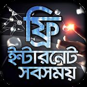 নিউ ফ্রি ইন্টারনেট new free internet 2019 net bd
