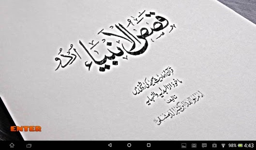 caltiodext • Blog Archive • Qasas ul anbiya pdf arabic