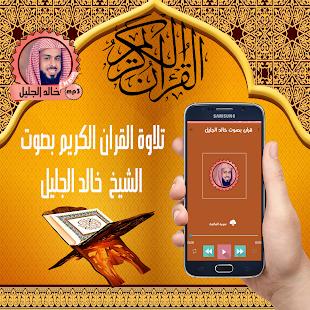 خالد الجليل- قران كريم كاملا - náhled
