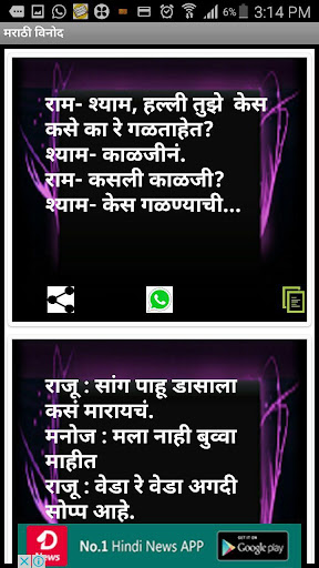 Marathi Jokes Apk Download Apkpureco