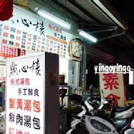 點心樓上海小籠包