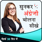Sunkar English Bolna Sikhe : Learn English