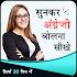 Sunkar English Bolna Sikhe : Learn English