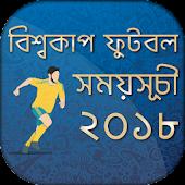 Tải বিশ্বকাপ ফুটবল ২০১৮ সময়সূচী~ Fixture for Worldcup APK