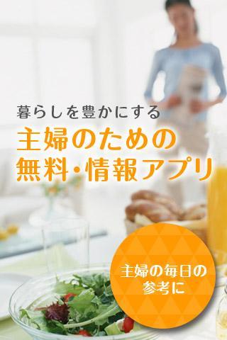 Comado-妊娠・出産・子育て~主婦・育児ママの情報アプリ