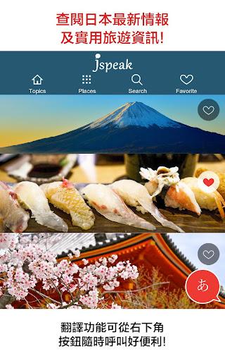 Jspeak – 日語翻譯 & 日本旅遊