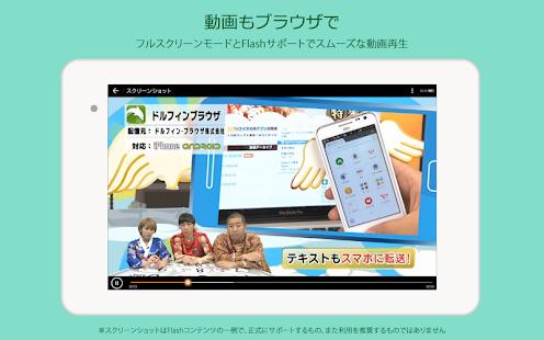ドルフィンブラウザ:最速&フラッシュ対応の無料スマホブラウザ- screenshot thumbnail
