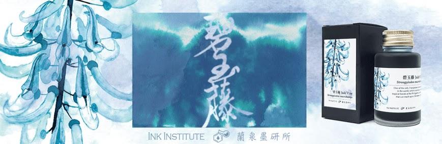 賈絲筆咧 Juspirit | 蘭泉墨研所 Ink Institute