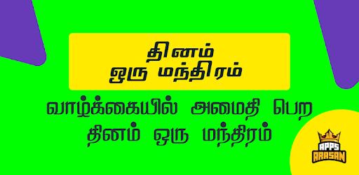 Hindu Daily Prayer Mantras Mantras Slokas Tamil - Apps on Google Play
