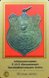 เหรียญกรมหลวงชุมพร ปี 2515 เนื้อทองแดงรมดำ วิทยาลัยพนิชยการพระนคร จัดสร้าง พร้อมบัตร หายากมาก