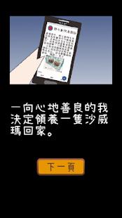 沙威瑪育成 - náhled