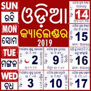 ଓଡ଼ିଆ କ୍ୟାଲେଣ୍ଡର 2019 - Odia Calendar 2019