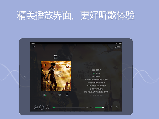 how to download qq music