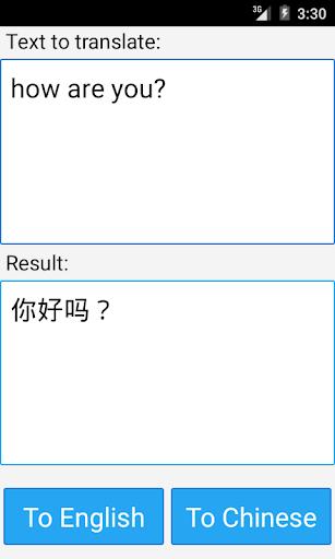 玩免費書籍APP|下載中國英語翻譯 app不用錢|硬是要APP