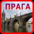 Download 740 Прага Экскурсии APK